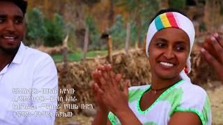 Melaku Ayenew 'Marzeneb'  New Amharic Music Video 2018