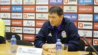 После матча: Юрий Газзаев