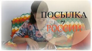 Открываю Посылку Из России! Чааааайййй! | #СибирьКалифорния(, 2016-05-12T00:17:06.000Z)