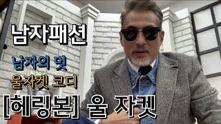 [남자패션] 반백살 허우대 김배우의 뉴트로 패션 '헤링…