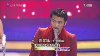 謝霆鋒(十月圍城) - 第29屆香港電影金像獎 - 最佳男配角
