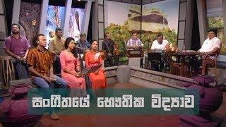 Doramadalawa - (2019-09-02) | ITN Thumbnail