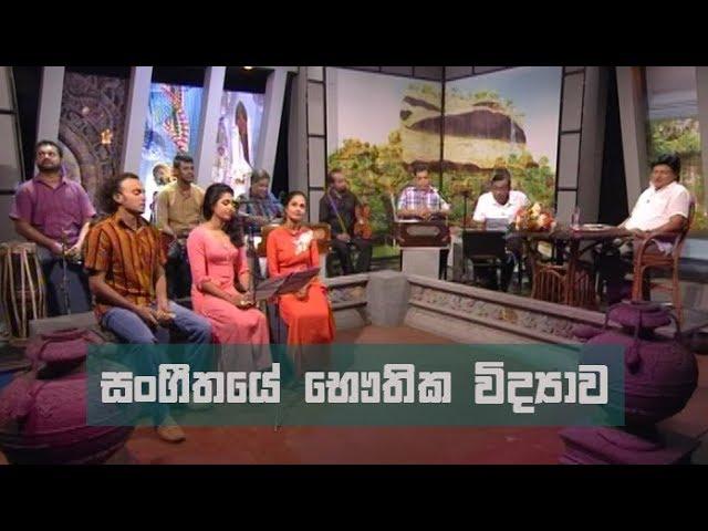 Doramadalawa - (2019-09-02) | ITN
