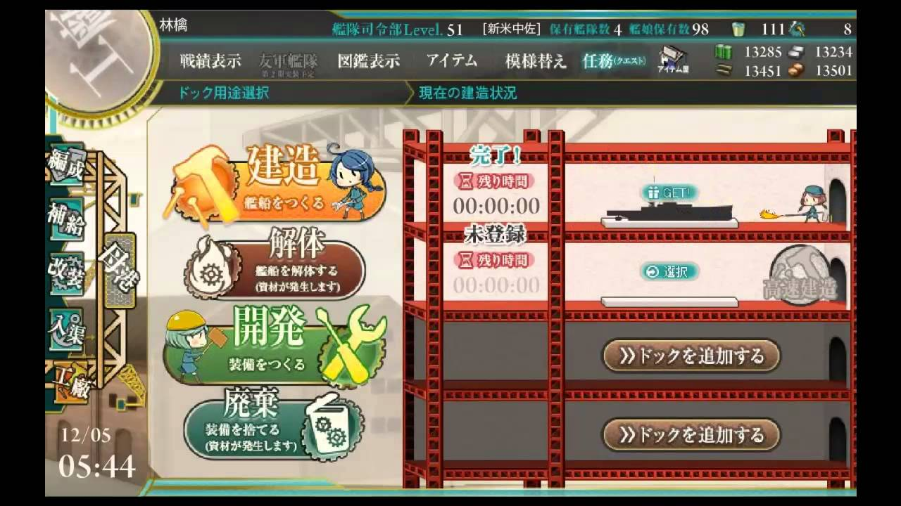 kancolle default ship slots