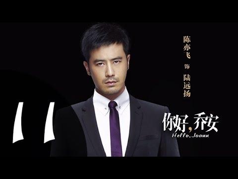 你好乔安 第11集 预告 (戚薇,王晓晨领衔主演)
