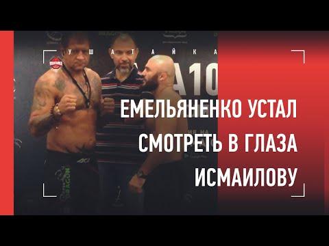 Емельяненко vs Исмаилов: битва взглядов. Александр устал смотреть в глаза Магомеду