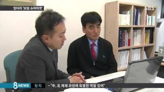 소나타·벤츠 같은 가격…엉터리 보험 비교  SBS
