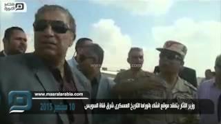 مصر العربية وزير الآثار يتفقد موقع انشاء بانوراما التاريخ العسكرى شرق قناة السويس