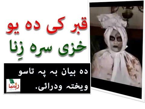 Qabar ki di yo Khazi Sra Zina l قبر کی دہ یو زنانہ سرہ زنا l Pashto Bayan of Molana ihsanullah hasen