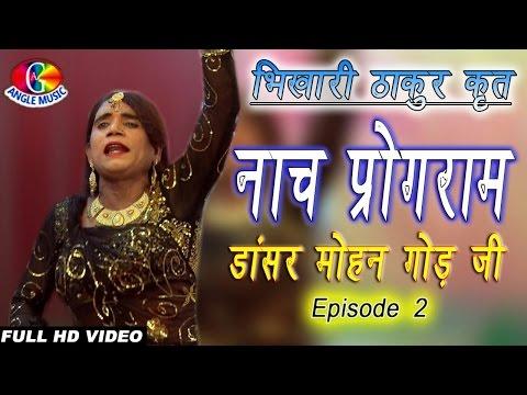भोजपूरी नाच प्रोग्राम Bhojpuri Naach Program - Part 2 # Angle Music 2016 HD