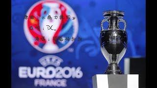 [Highlights] 《Euro 2016 - 柒菇碌叔叔》〔原曲:無力挽回 - 周柏豪)