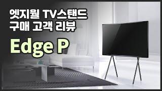 엣지월 이젤형티비거치대 EdgeP 구매 고객 포토리뷰 …