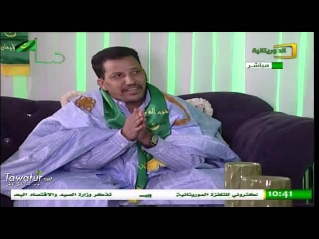 يوم جديد ـ فقرة نقاش حول دور المثقف الموريتاني في نيْل الاستقلال.