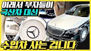 한국 부자들이 옵션 아무리 좋아도 국산차 대신 수입차 …