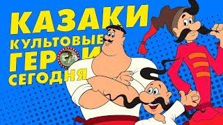 КАЗАКИ - КУЛЬТОВЫЙ СОВЕТСКИЙ МУЛЬТ [ВСПО...