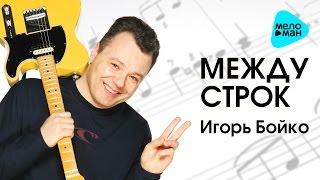 Игорь Бойко  - Между строк   (Альбом 2003)