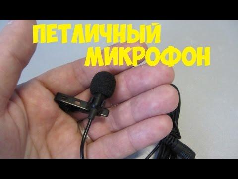 Видео хороший дешевй микрофон