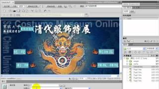 TQC Dreamweaver CS4 105-清代服飾特展