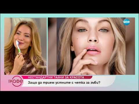 Нестандартни тайни за красота - На кафе (18.10.2018)