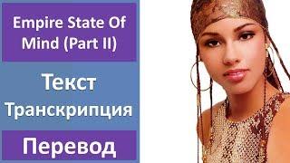 Alicia Keys - Empire State Of Mind (Part II) - текст, перевод, транскрипция