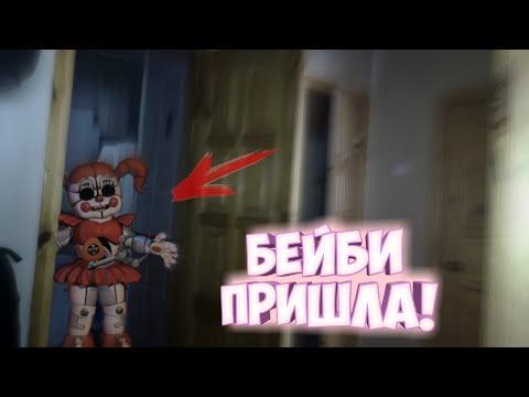 Вызов Духов   Бейби [Circus Baby ФНаФ 5] (ОНА ПРИШЛА! ЖУТЬ, КУЧА УЛИК!)