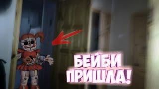 - Вызов Духов Бейби Circus Baby ФНаФ 5 ОНА ПРИШЛА ЖУТЬ, КУЧА УЛИК