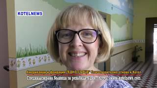 Американци с благотворителност в СБР - Котел www.kotelnews.com
