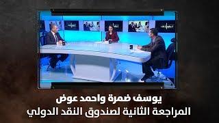 يوسف ضمرة واحمد عوض - المراجعة الثانية لصندوق النقد الدولي
