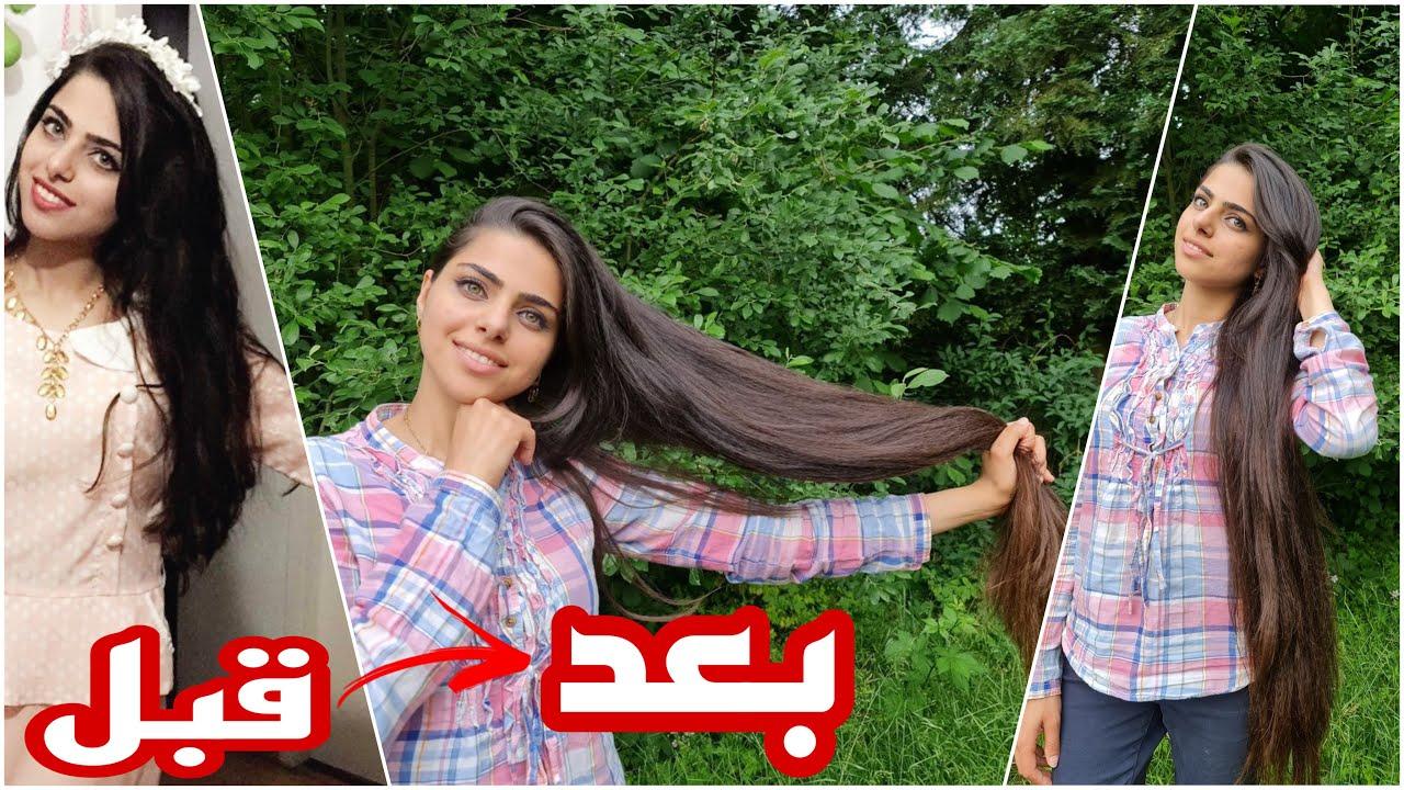 ماهو سر طول شعري ،كيف عالجت توقف طوله واحتراقه بسبب الصبغ والميش،شامبو الاطفال❌