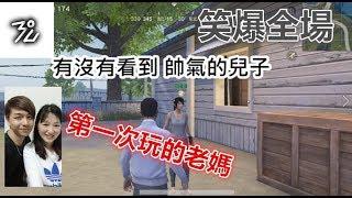 【搞笑荒野行動05】之 跟老媽一起吃雞!!笑到不能玩遊戲!