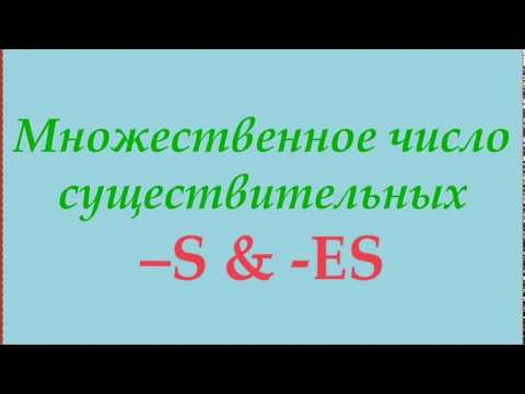 Множественное число существительных -S и -ES