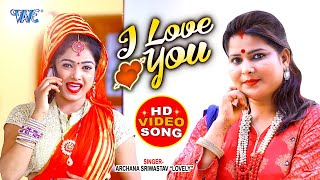 I Love You | Hd Video | Archana Sriwastav | Bhojpuri Video Songs 2020