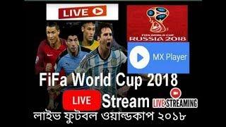 FiFa World Cup 2018 Live Stream  Live Football   লাইভ ফুটবল ওয়াল্ডকাপ ২০১৮