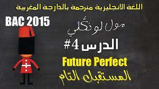 """مول لونكلي :""""bac 2015"""" الدرس 4# المستقبل التام - The Future Perfect"""