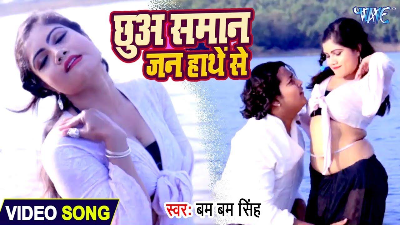 #VIDEO_SONG - छुआ सामान जन हाथ से | Bambam Singh | Chhua Saman Jan Hathe Se | Bhojpuri Song 2020