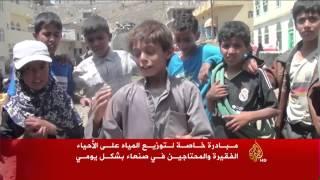 مبادرة شبابية لتوزيع المياه على الأحياء الفقيرة في صنعاء