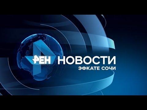 Новости Сочи (Эфкате РЕН REN TV) Выпуск от 14.11.2019