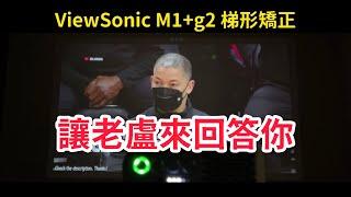 ViewSonic M1+_g2 梯形 自動 修正 能不能側…