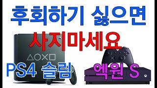 이제는 신품 PS4 프로 35만원 , 엑원X 30만원 …