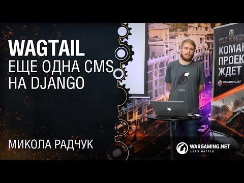 Wagtail — еще одна CMS на Django / Микола Радчук [Python Meetup 28.10.2016]