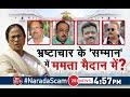 Taal Thok Ke LIVE: भ्रष्टाचार के 'सम्मान' में, ममता मैदान में ? | Mamata Banerjee |Latest Hindi News