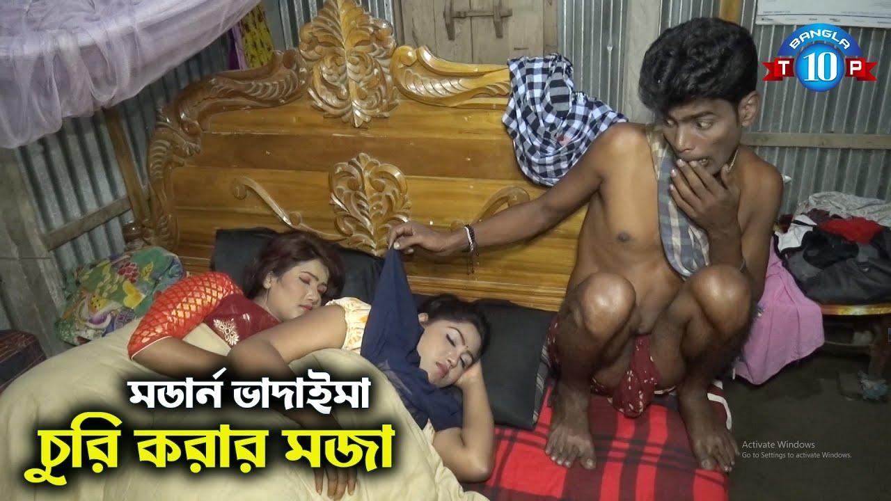 Download চুরি করার মজা | Churi Korar Moja | মডার্ন ভাদাইমা | Bangla New Vadaima Koutuk 2021 | Bnagla Top 10