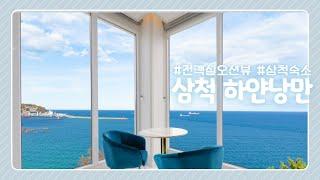 2020.09.19 삼척 하얀낭만펜션 - 빅딜TV 하얀…