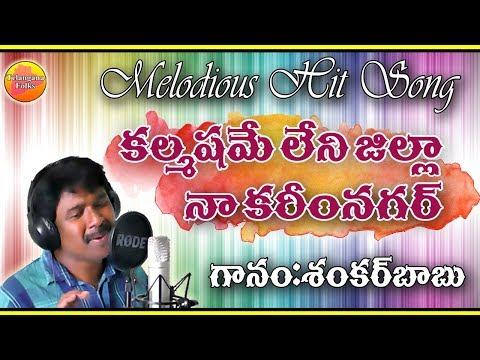 kalmashame Leni Jilla Karimnagar   Hit Private Songs Telugu   Telangana Folk Songs   Janapadalu