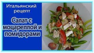 Вкусный рецепт салат с моцареллой и помидорами(Итальянская кухня)Итальянские рецепты салатов.