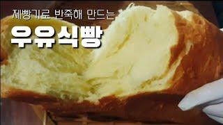 # 22   |   두번째 | 식빵 어디까지 해봤니 |…