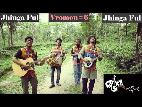 Jhinga Ful | Vromon-6 | BAULA | Bangla Folk Song