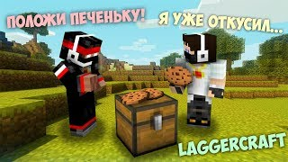 Minecraft - Дарим Печеньки и убиваем плохишей на планете Плюк!