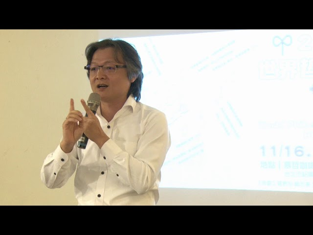 謝昇佑主講《術語如何通俗化?在地實踐的概念溝通》2017 世界哲學日plus 台灣