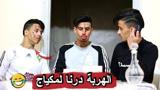 CHALLENGE WITH HASSAN GONZALEZ AND HUSSEIN SAFIEDDINE 😂😂 تضحك دير المكياج تحدي لهربة